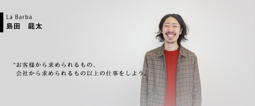 島田龍太インタビュー