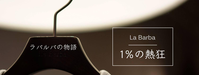 1%の熱狂