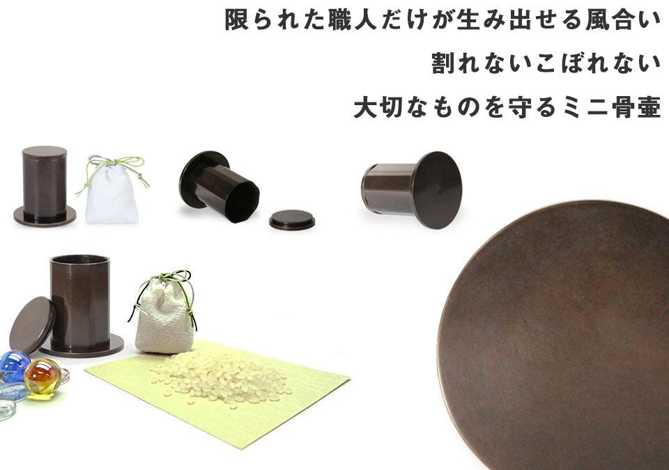手元供養地蔵の骨壷。ミニ骨壷八角の詳細
