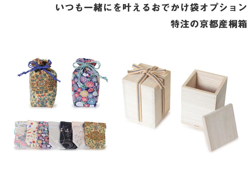 ミニ骨壷なごみ蒔絵のお出掛け袋と専用ケース