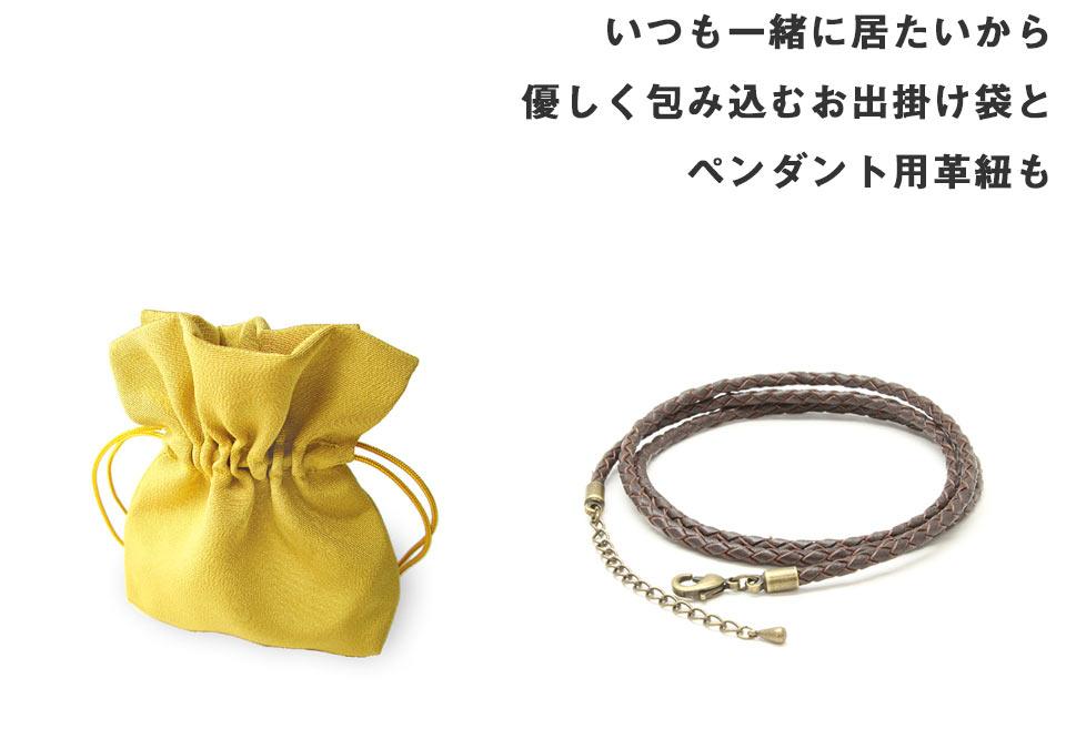 納骨お守りかぐや姫の付属品のお守り袋と革紐