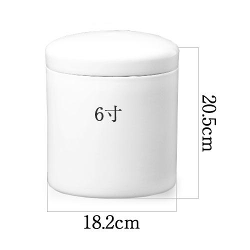 6寸の白磁の骨壷のサイズ