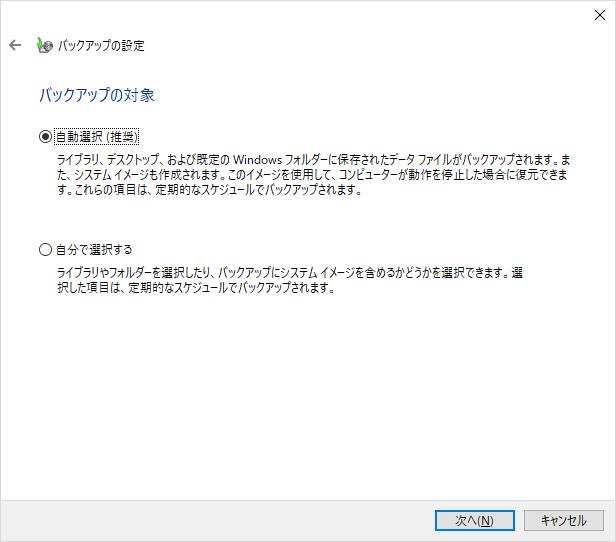 Windows10 バックアップと復元設定画面