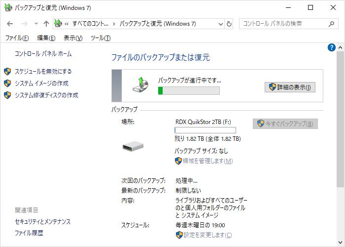 Windows11 バックアップと復元画面