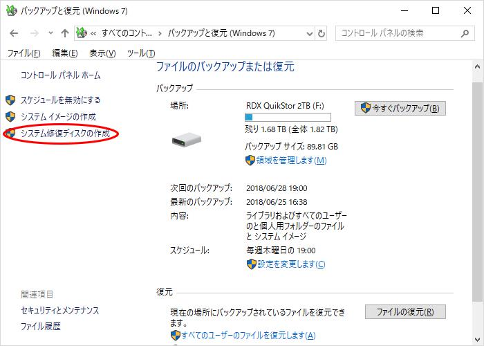 Windows システム修復ディスクの作成