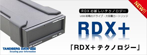 RDX Plus Technology
