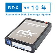 RDXの寿命は10年