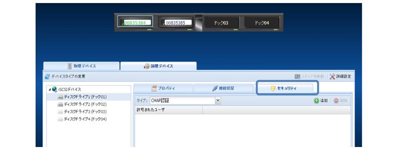 QuikStation管理画面