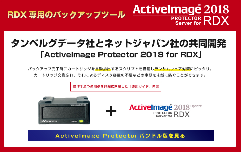 ActiveImage Protector 2018 for RDX