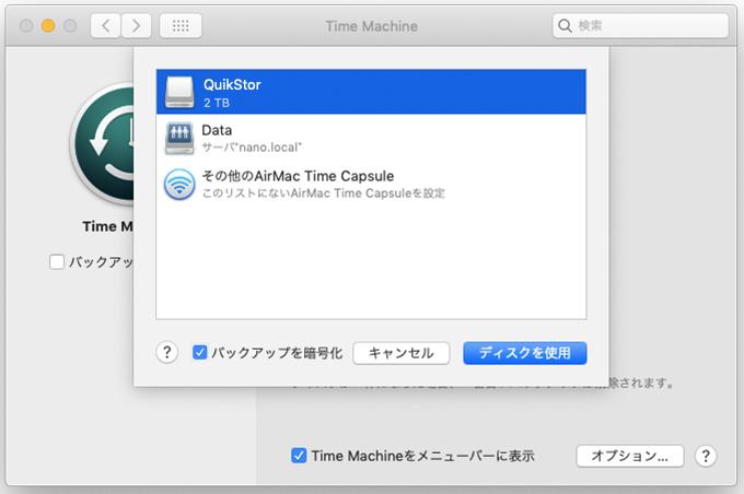 Time Machineのディスクを選択