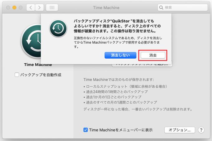 Time Machine用にディスクをフォーマット