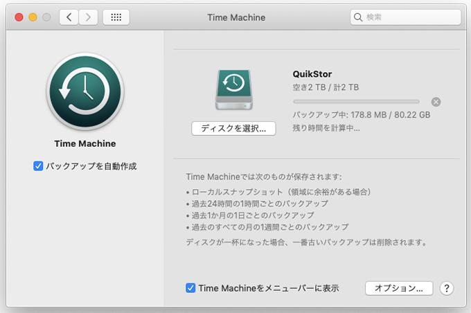 Time Machineの自動バックアップ