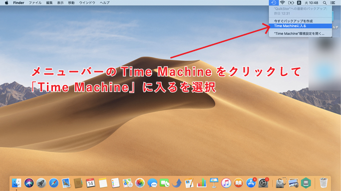 Time Machineでファイルを復元