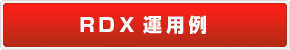 RDX運用例