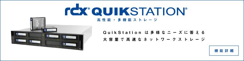 QuikStation 機能詳細