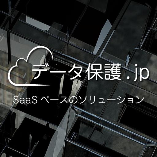 データ保護.jp「Druva inSync」