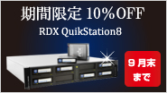 RDXオートローダー期間限定特価