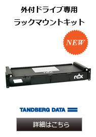 外付RDX専用ラックマウントキット
