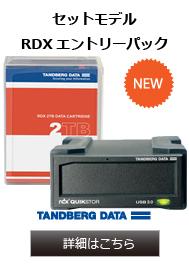 RDX エントリーパック