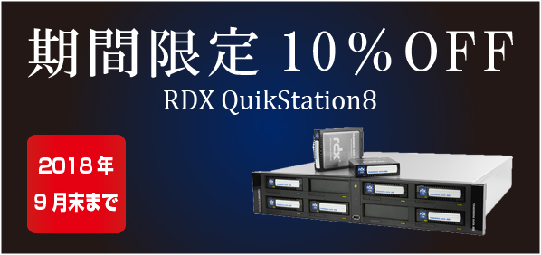 QuikStation8 期間限定10%OFF