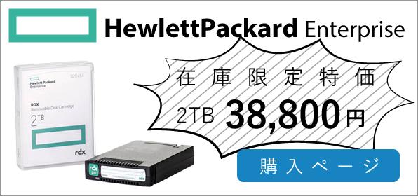HPE RDX 2TB 49%OFF
