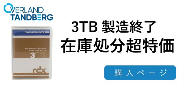 Tandbergdata RDX 3TB 在庫処分特価
