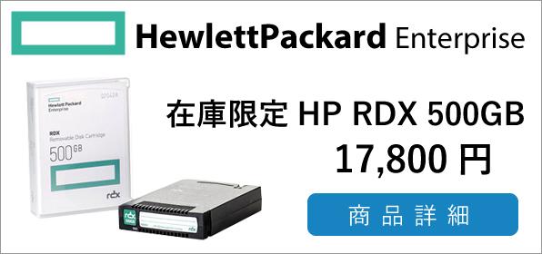 HP RDX 特価在庫再入荷