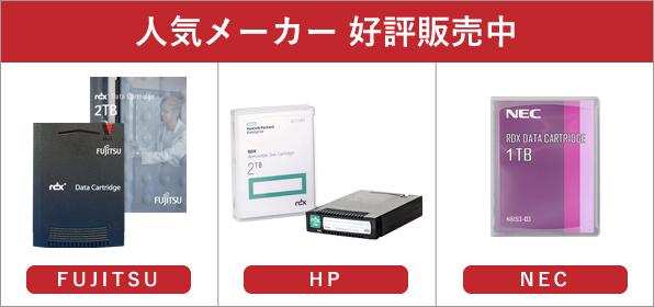 富士通 HP NEC RDX好評販売中