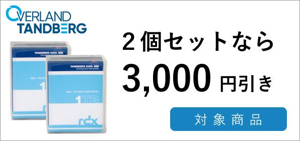 2個買うと3,000円お得