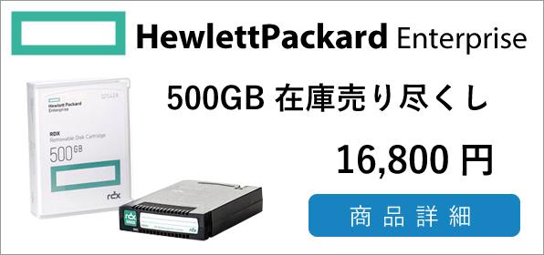 HP RDX 500GB 在庫限定特価