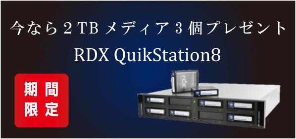 QuikStaion8 2TBメディア3個プレゼント