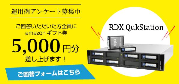 RDX QuikStation 運用例アンケート