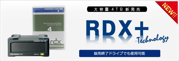 RDX+ Technology