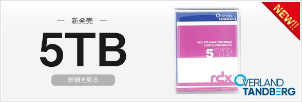 RDX 5TB 新発売