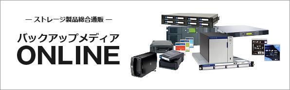 ストレージ製品総合通販 バックアップメディアONLINE