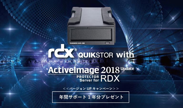 RDX QuikStor with ActiveImage Protector