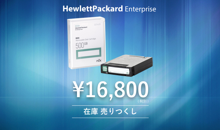 HP RDX 500GB 在庫売り尽くし
