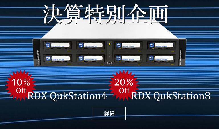 RDX QuikStation 決算特価