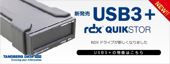 新RDXドライブ USB3+