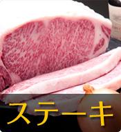 ステーキ(サーロイン・ヒレ・シャトーブリアン)