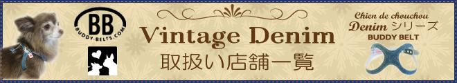 デニムシリーズBUDDY BELT取扱店舗一覧