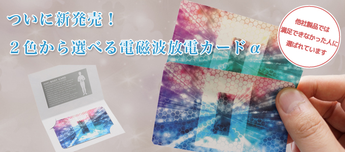 人気NO.1 電磁波放電カードα