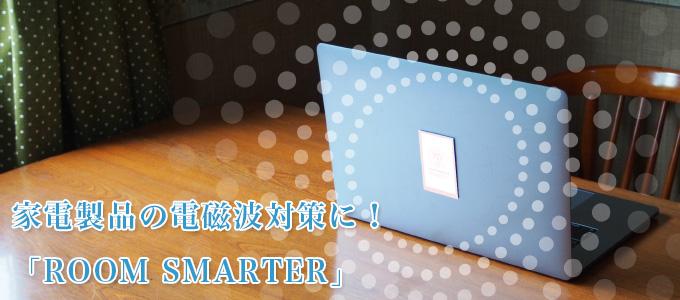 部屋の電磁波対策にROOM SMARTER