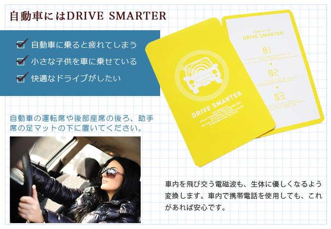 車の電磁波にDRIVE SMARTER