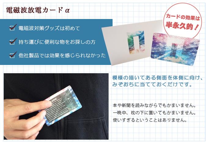 電磁波放電カードα
