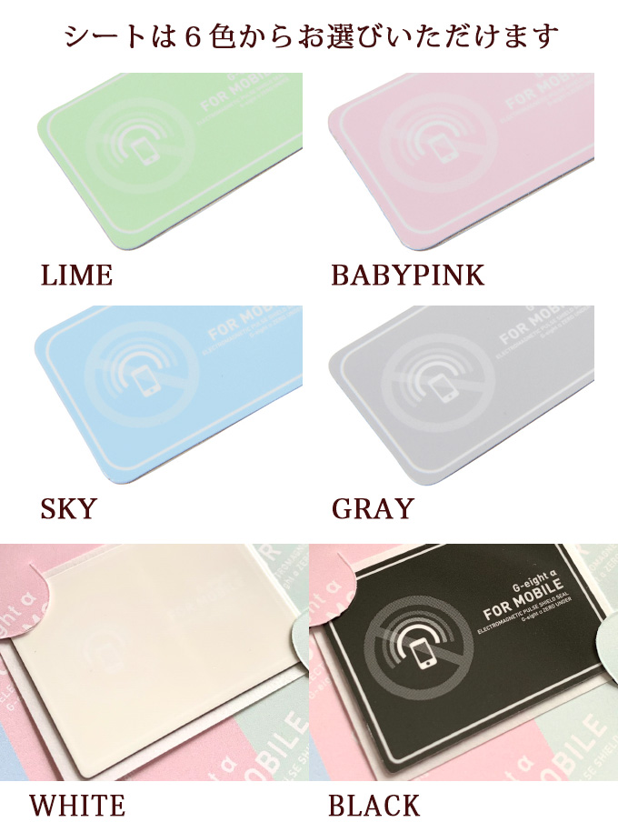 カードは6色からお選びできます