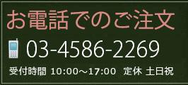 03-6380-6543