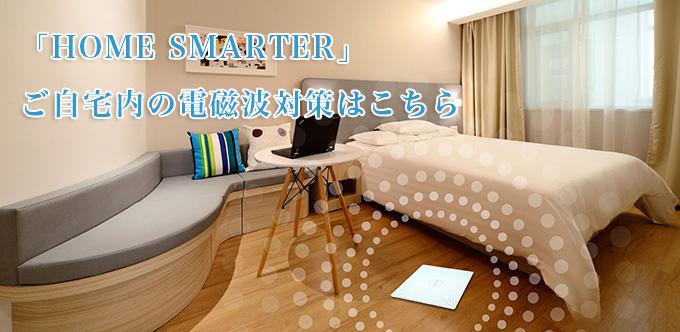 家一軒分をカバーする究極の電磁波対策 HOME SMARTER