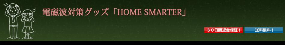 ご自宅内の電磁波対策に「HOME SMARTER」