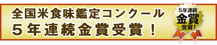5年連続金賞